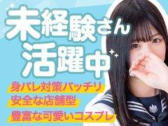 東京よりも稼げる穴場エリア!それが【西川口】です♪<br /><br />秋コスグループとしての、他店を圧倒する<br />巨大グループだから実現可能な抜群の好待遇も揃ってます。<br /><br />未経験の女の子だからこそ、安心して働ける環境で不安なく安全に働けるように<br />スタッフはマジメで誠実なスタッフしかおりません。<br />一般企業と同様にスタッフはスーツ着用と誠実な対応をするための社員教育を受けております。<br />大きな目標から小さな悩みまで全力でスタッフ一丸となってサポート致します。<br /><br />過激なハードサービス一切なし!<br />違法なサービスも一切なし!<br />できる事を無理なくするだけで、誰でも年収1,000万円オーバー!!<br /><br />当グループの女の子の在籍が多いのは、女の子から信頼・支持されている証拠です。<br /><br />職場見学だけでも、お話だけでも、大歓迎です♪