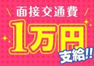 ご来店の際にご負担頂きました交通費の領収書をお持ち頂けましたら、最大1万円(往復)まで負担させて頂きます!