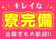 保証5万円可能!詳しくはメール・LINE・お電話にてご確認下さい(*´∀`)