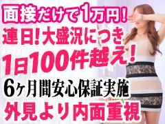 撮影をしなくても、1日10万円を稼げるお店が浜松にあることを知っていますか。<br />それは、浜松市の女の子が初めて働くお店ランキングNo1に12年連続選ばれている「美人コレクション」になります。<br /><br />2018年度の女の子の1日最高収入は16万5千円になります!このお仕事をするうえで、稼がないと意味がありません!!<br />1日1本でも20000円を稼ぐことができるのは、浜松市で唯一の高級店の当店だけです。<br /><br />★今なら特別キャンペーンも実施中★<br />①入店祝い金5万円プレゼント<br />②3日間全額フルバック<br />③1カ月本指名全額フルバック<br />※新規入店女性の全ての方が対象です。<br /><br />浜松で1日10万円以上稼げるお店は美人コレクションだけ!<br /><br /><br />【採用強化エリア】<br />豊橋市、豊川市、田原市、新城市、湖西市、磐田市、袋井市、掛川市、菊川市、島田市、藤枝市<br />浜松市近郊からのご応募大歓迎!愛知県からのご応募も積極的に採用中です。<br />※電車通勤、自動車通勤OK!!領収書を持参いただければ交通費支給となります。<br /><br />当店は静岡県のガールズヘブンにおいて史上初のすべてのランキングにおいて1位を達成するという快挙を成し遂げた超人気店です。<br /><br />お客様からの注目度も1番高く13年連続お客様満足度No1を獲得の、集客率No1のお店です。<br />営業実績13年の超有名店ですので、お客様の数が他店様を圧倒しております!<br />また当店の常連様が5000人以上おりますので、新人期間中に自分のタイプに会うお客様を見つけることにより、その後も永続的に本指名のお客様を獲得することができます。<br /><br />やはりこの仕事をするうえで、稼がないと意味がないと思います。<br /><br />もし今他店様で働いていて<br />「もっと稼ぎたい」<br />「私はもっと稼げる」<br />「高級店に移りたい」<br />そう思われる皆様は、ぜひ当店に来てください。<br /><br />今働いているあなたのお店のお給料より、必ず稼いで満足して頂ける自信があります!<br /><br />当店は「この業界で働くすべての女性の味方でありたい」という強い思いから創業しております。<br /><br />私たちと一緒に心機一転、新たな一歩を踏み出しましょう。<br />