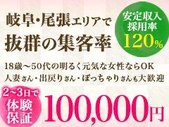 体験保証 確実に10万円お支払いします‼<br />集客に自信あります!!<br />よくあるお店のように広告だけで実際は…<br />なんて事はありません<br />確実にお支払いいたします!!<br />