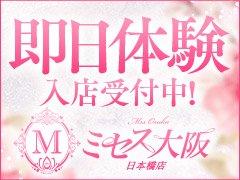 お子さんのいらっしゃる女性のご応募が非常に多いので日本橋店では【託児所料金9割負担サービス】を行っております!丸1日近くお子さんを預かっても・・・最大負担が2,000円!と非常にお得になっております!(詳しくは、WEB、LINE、電話、メールにてお問い合わせくださいませ)