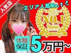 8月も既にご応募殺到中!【今週までにお問い合わせ頂きました女の子はバック料金+1,000円でスタートの超特大キャンペーンです!】