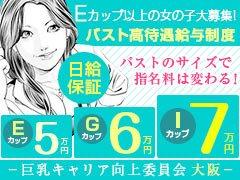 """詳しいお給料・待遇は<a href=""""http://momunohu.careerup-committee.net/"""" target=""""_blank"""">コチラ</a>!"""