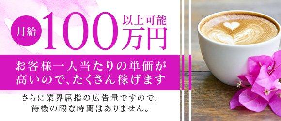 人妻さんの出張マッサージ 札幌店