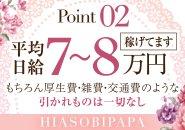 【炎上ママ】採用で60分12,000円!!90分16,000円!!120分19,000円!!が貴女のお給料です!!