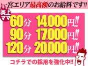 【炎上ママ】採用で60分14,000円!!90分17,000円!!120分20,000円!!が貴女のお給料です!!
