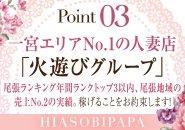 【強火ママ】採用で60分9,000円!!90分12,000円!!120分15,000円!!が貴女のお給料です!!