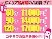 【強火ママ】採用で60分11,000円!!90分14,000円!!120分17,000円!!が貴女のお給料です!!