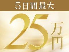 1本8,000円からのお給料をお渡しします。<br />日払いでのお渡しも可能。