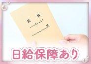 """入店するだけで【10万円】プレゼント!""""今すぐ働きたい!""""にも迅速に対応♪"""