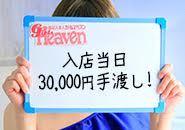 入店祝い金10万円に増設いたしました♪