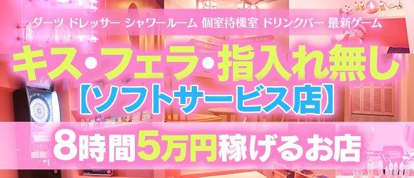 プリンセスセレクション大阪