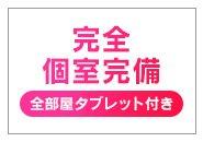 待機場に関しては全国NO1!!!