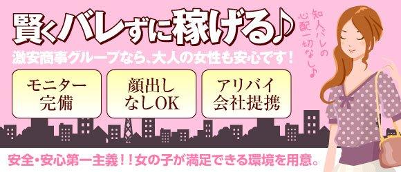 激安商事の熟女専科谷九店