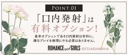 ROMANCE and GIRLS 盛岡