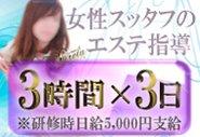 """ご入店頂いた方には初日にお給料とは別に 2万円を進呈致します! これは、当店の""""自信""""と受けとって下さい(^_^)"""