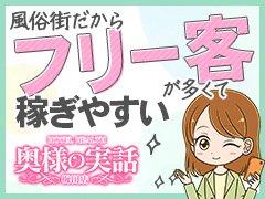 当店がある梅田といえば「キタ」と呼ばれる大阪の中心地。<br /><br />百貨店が集中する駅周辺、サラリーマンや一般観光客、主婦からオシャレに敏感な若者と、様々な人々が行きかう町です。<br /><br />そう、梅田という町は、大阪で一番お金が動いているといっても過言ではない町だから稼げるんです♪<br /><br />