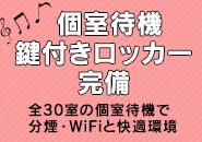 大阪市内に3店舗展開中の伸びゆくグループ経営♪お客様は3店舗共通の会員証でお遊び頂けますので、会員数は物凄い人数に!だ・か・ら・稼げるんです♪