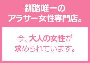 釧路地域で『姉デリ』は当店だけ!人妻店からの移籍も大歓迎です!!
