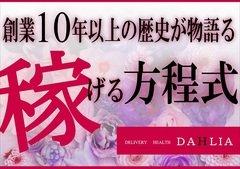 ◆求人ランキング1位◆<br />北九州で10年もの歴史を誇るTKBグループ☆20代~30代の輝く大人女子を緊急大募集中!