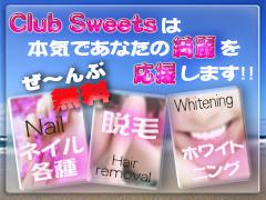 Club Sweetsは本気であなたの綺麗を応援します!!<br /><br />女の子の綺麗は、必ず店に還元される!!<br />なのにすべては自己負担……。。<br />当店は、ここを見て見ぬふりをしません♪<br /><br />★ネイル各種<br />★脱毛各種<br />★いま話題のホワイトニングマシーン<br /><br />すべて当店在籍の女の子は無料です!!<br /><br />ぜひご活用ください♪