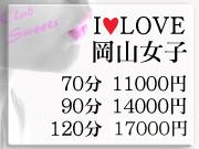 地元娘を応援!同じ時間を使うなら当店で♪給料→70分11000円/90分/14000円/120分17000円
