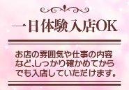 体験保証3万円支給させて頂きます。