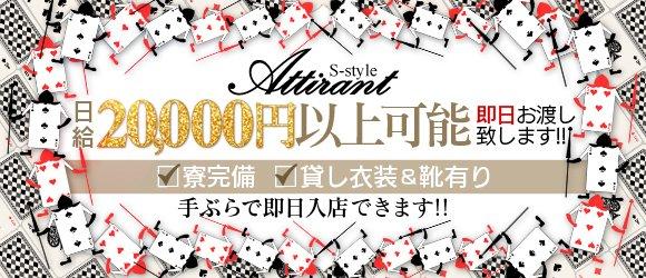 S style Attirant