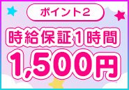 保証10000円(条件あり)でも、保証以上に稼げちゃいますよ!!