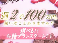 日給10万円以上・月給100万円以上 確実!<br /><br />※手取りバック70%以上!<br />お給料はエリアトップクラスの高待遇!!<br /><br />お気軽にお問い合わせください!
