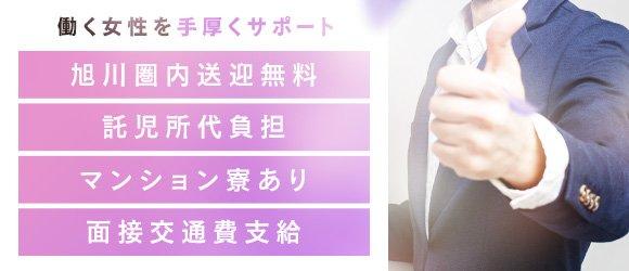 旭川人妻リップクラブ