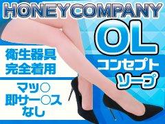 働いてくれている女の子の写メ日記の更新のおかげでハニーカンパニーをはじめハニーコレクション、メイドマスターもヘブン東京エリア1000店舗以上の総合ランキングで10位以内を1年以上キープしています!その為お客様は多数ご来店されていますので稼いで頂ける環境があります!ぜひお気軽にご応募ください。