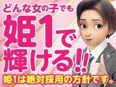 日給4万円は1日5時間勤務時の目安です。<br /><br />お客様1人当たりのお給料は女の子の頑張りで昇給があります♪<br /><br />県外・県内問わず女の子が働いてくれています☆
