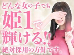 日給6万円は1日5時間勤務時の目安です。<br /><br />お客様1人当たりのお給料は女の子の頑張りで昇給があります♪<br /><br />県外・県内問わず募集しております☆
