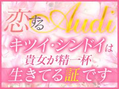 恋するAudi<br />素敵な恋をしてください。<br />素敵なママになってください。私達は、頑張る貴女の味方です。