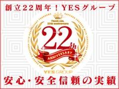 創立22周年!安心・安全信頼の実績