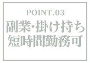 ◆最低スタート給は誰でも75分12,000円 〜 最大75分21,000円◆ 新人女性でも、1日3本で今日から36,000円 人気女性なら、なんと1日3本でも63,000円 更に、90分なら最低14,000円〜最大23,000円