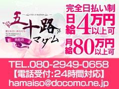 """<a href=""""http://www.casa-b.jp/?DOC=group#group_title"""">◆◇◆カサブランカグループ全店紹介ページはコチラ◆◇◆</a><br /><br /><a href=""""https://www.girlsheaven-job.net/18/hama_isoji/blog/"""">★☆★10周年特設サイトはコチラ★☆★</a><br /><br /><a href=""""https://www.girlsheaven-job.net/18/hama_isoji/blog/"""">■□■スタッフブログ&よくある質問はコチラ■□■</a><br /><br />◆面接交通費支給<br />面接当日にお支払い致します。<br />入店をお決めにならなくても、必ずお支払い致します。<br /><br />◆交通費支給<br />出勤毎にお支払い致します。<br />お車の方はガソリン代・駐車場代もモチロンお支払い致します。<br /><br />◆完全送迎<br />必ずドライバーさんが送迎します。<br /><br />◆お一人様利用の寮を完備しております<br />家電・生活用品等え付け、即入居可能な寮を完備しておりますので、ご自身のお着替えのみご用意頂ければ大丈夫です。<br /><br />◆完全自由出勤<br />ご自身のお身体とプライベート最優先です!<br /><br />◆個室待機<br />不必要に他の女性と接触する事はございません。<br />おタバコを吸う方も、吸われない方も分煙だから安心(^^♪<br /><br />◆顧客管理<br />万全の顧客管理で紳士的にご利用頂けない方は徹底排除致します。<br /><br />五十路マダム浜松店<br />求人担当なかやま<br />Tel:<a href=""""tel:08029490658"""">080-2949-0658</a><br />Mail:<a href=""""mailto:hamaiso@docomo.ne.jp?subject=%E3%82%AC%E3%83%BC%E3%83%AB%E3%82%BA%E3%83%98%E3%83%96%E3%83%B3%E5%95%8F%E5%90%88%E3%81%9B"""">hamaiso@docomo.ne.jp</a><br />LINEID:<a href=""""http://line.me/ti/p/jTN3KZwGUl"""">hamaisoji</a>"""