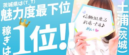 YESグループ TSUBAKI FIRST