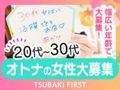 札幌~沖縄まで59店舗の全国展開をする ファッションヘルス最大手のグループです!! 広告費も圧倒的で、抜群の知名度がございます♪ 大手ブランドネームで貴女をしっかりと後押し!!