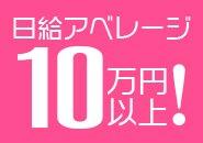 地方で面接の方は、ALL写メ面接!こちらに来る前に合格! Kグループは、神奈川県川崎を中心として、東京巣鴨を合わせ首都圏に9店舗ございます。 地方から上京して稼ぎたい未経験さん・お姉さんから人妻さんまで当グループでお仕事することが出来ます。当グループでは遠方から働きに来る女の子のために、宿泊施設をご用意しております。 マンションには、エアコン・テレビ・冷蔵庫・電子レンジといった生活に必要な家電が揃っています。 鞄ひとつで、安心して生活できる環境をご用意しています。