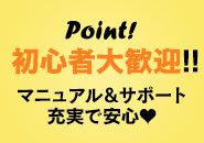 G-Styleは、川崎市堀之内と南町で8店舗、東京都豊島区巣鴨に1店舗、品川区五反田(デリヘル)に1店舗、ソープランドとデリヘルで合計10店舗営業しているKグループ初の巨乳店です。オープン初日から行列の出来きて、女の子が足りません!Fカップ以上の女性の採用率90%以上です!