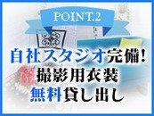 安心・広々快適!!個室スペース!!