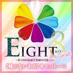 EIGHT(エイト) ~8つのお約束と無限の可能性~