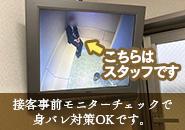 エリアTOPクラスの高待遇!!