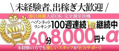 【人妻デリヘル】広島で評判のお店はココです!