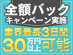 【性感エステ部門 大阪第1位】<br /><br />大阪の性感エステと言えばヒルズスパ!<br /><br />コロナ渦で最も集客が増えたお店に選ばれました!<br /><br />実績あります!<br /><br />集客十分に取れています!<br /><br />時期関係なく稼げます!<br /><br />ヒルズで稼げれば一生安定間違いなし!<br /><br />お問い合わせ心よりお待ちしております!(^^)!