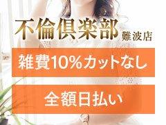 他店より高いバックお約束<br /><br />現存籍60分最高バック15000円<br />