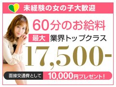 19歳~45歳位の方大歓迎!<br /><br />横浜ダンディーグループの名店!ミスターダンディーはコアなお客様が数多く来店しています。コア層が中心ですので年配の方でも十分活躍できます!<br />